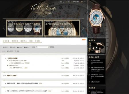 The Vacheron Constantin's online discussion platform in chinese version.