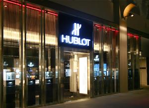 HUBLOT FLAGSHIP STORE IN SINGAPORE - OFFICIAL GRAND OPENING ON THE 24TH OF SEPTEMBER, 2010